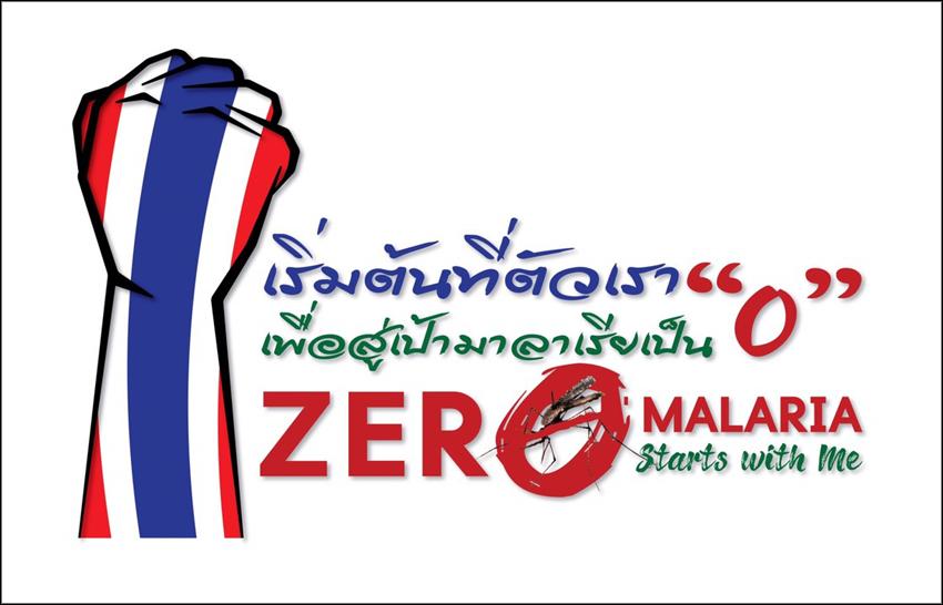 Advocacy support for zero malaria in Thailand