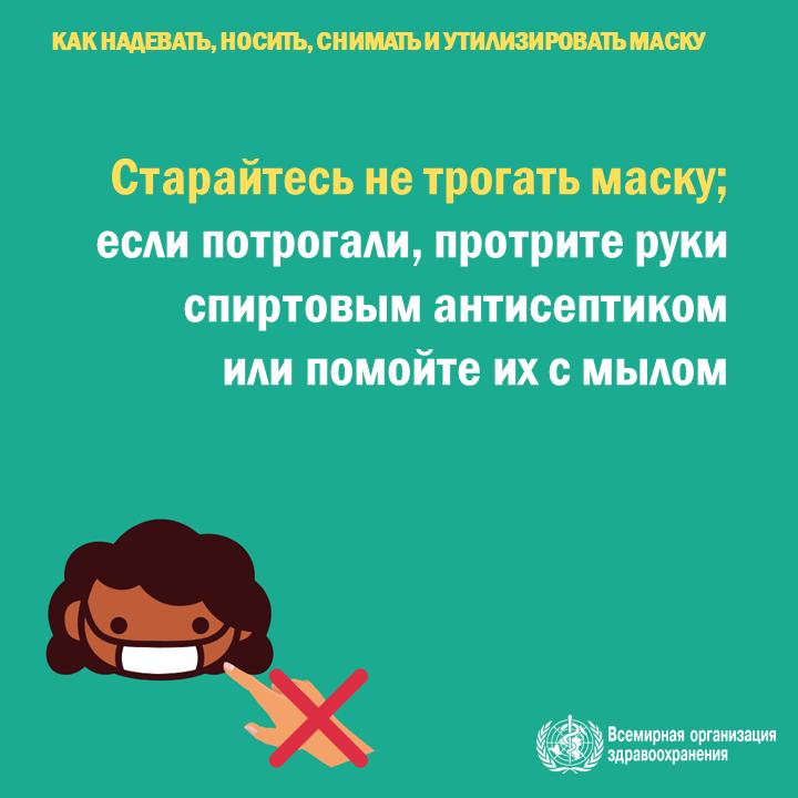Старайтесь не трогать маску, если потрогали протрите руки спиртовым антисептиком или помойте их мылом