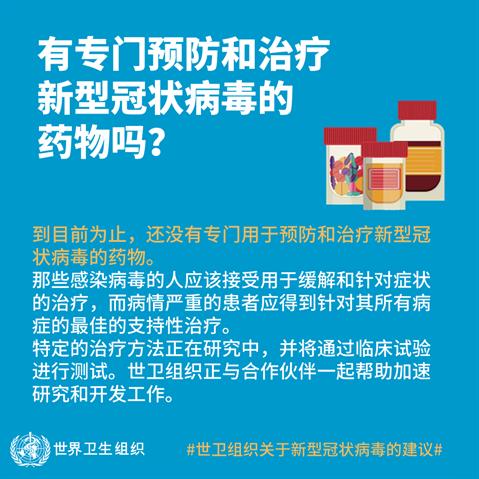 有专门预防和治疗新型冠状病毒的药物吗?