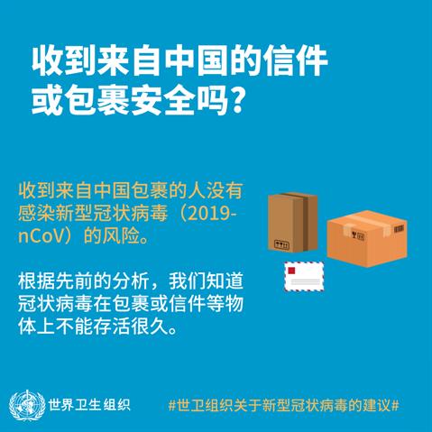 收到来自中国的信件或包裹安全吗?