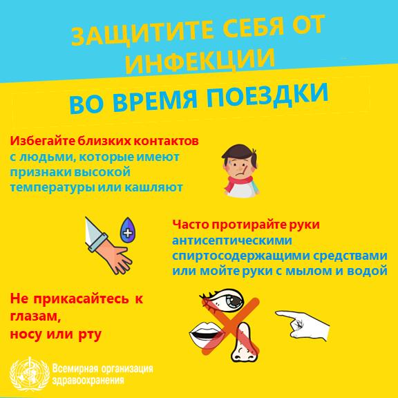 Защитите себя от инфекции: Не прикасайтесь к глазам, носу или рту