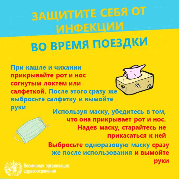 Защитите себя от инфекции: При кашле и чихании прикрывайте рот и нос согнутым локтем или салфеткой