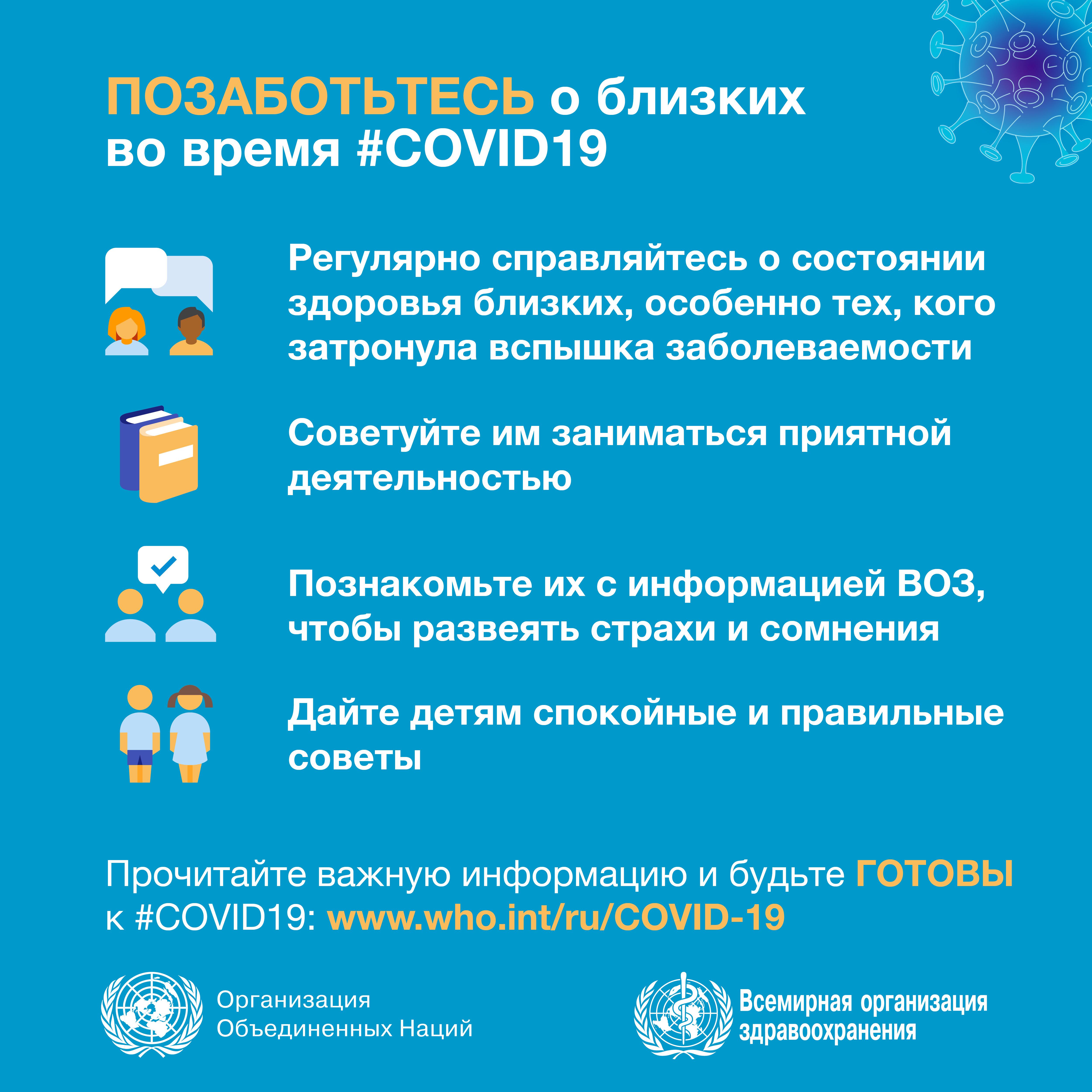 Как не заболеть коронавирусом всей семье