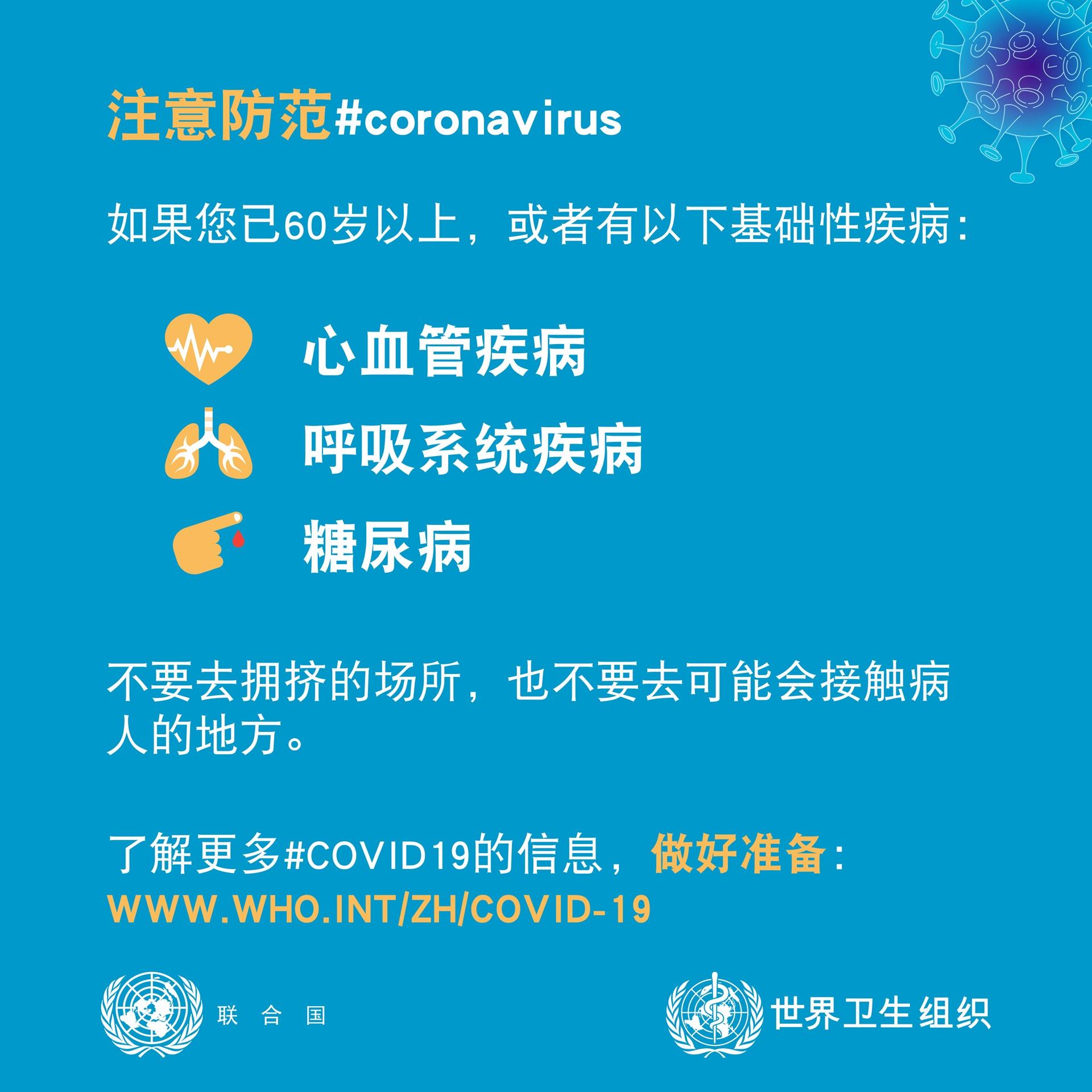 注意防范冠状病毒