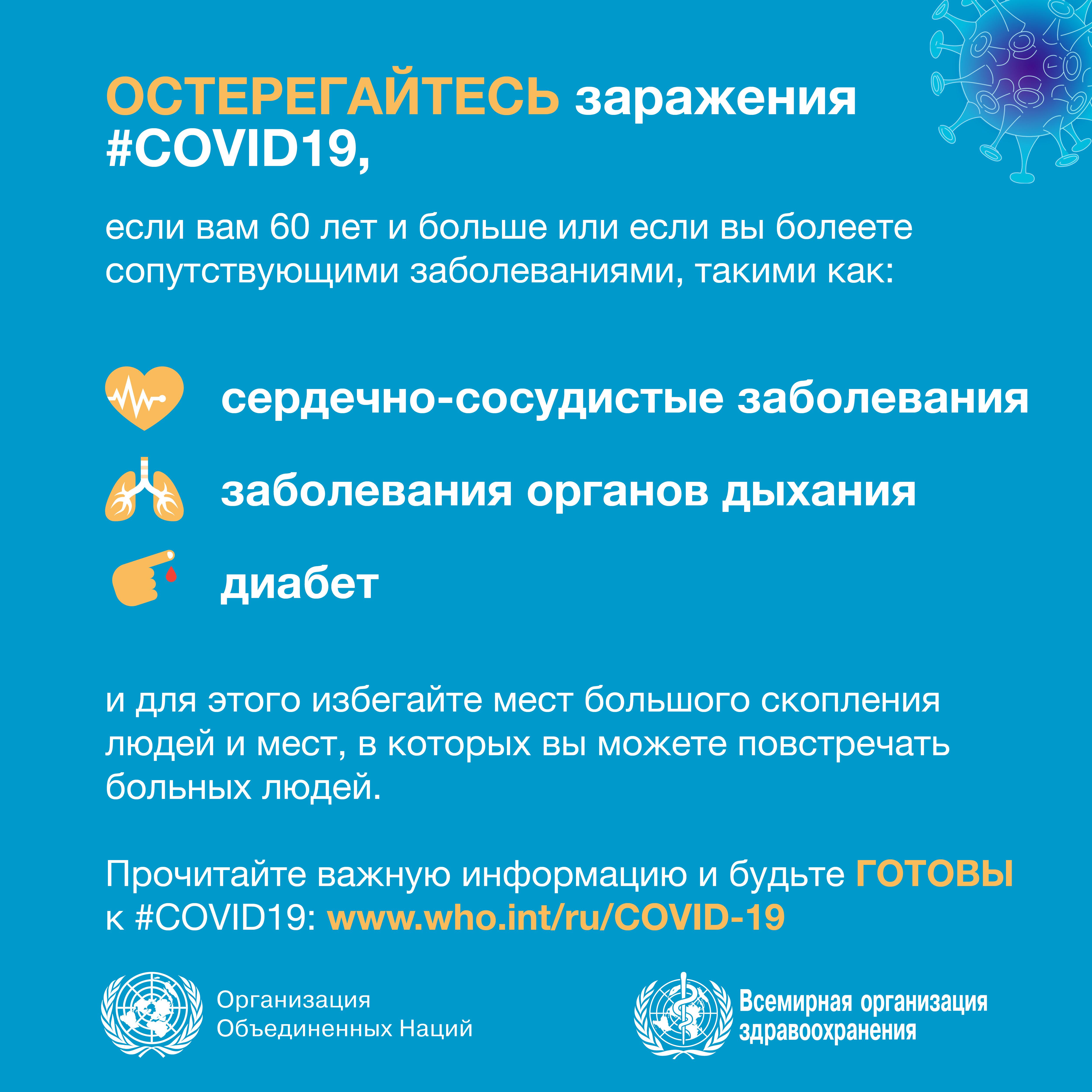 Поддержка здоровья при коронавирусе