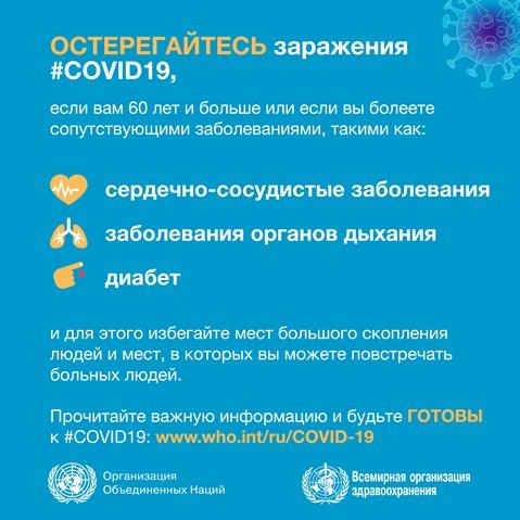 коронавирус гепатит