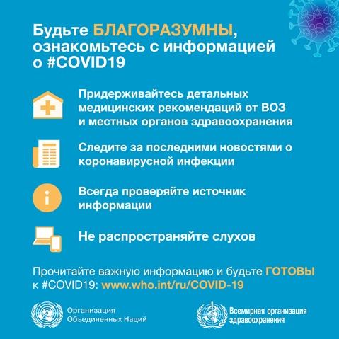 Будьте готовы к #COVID19