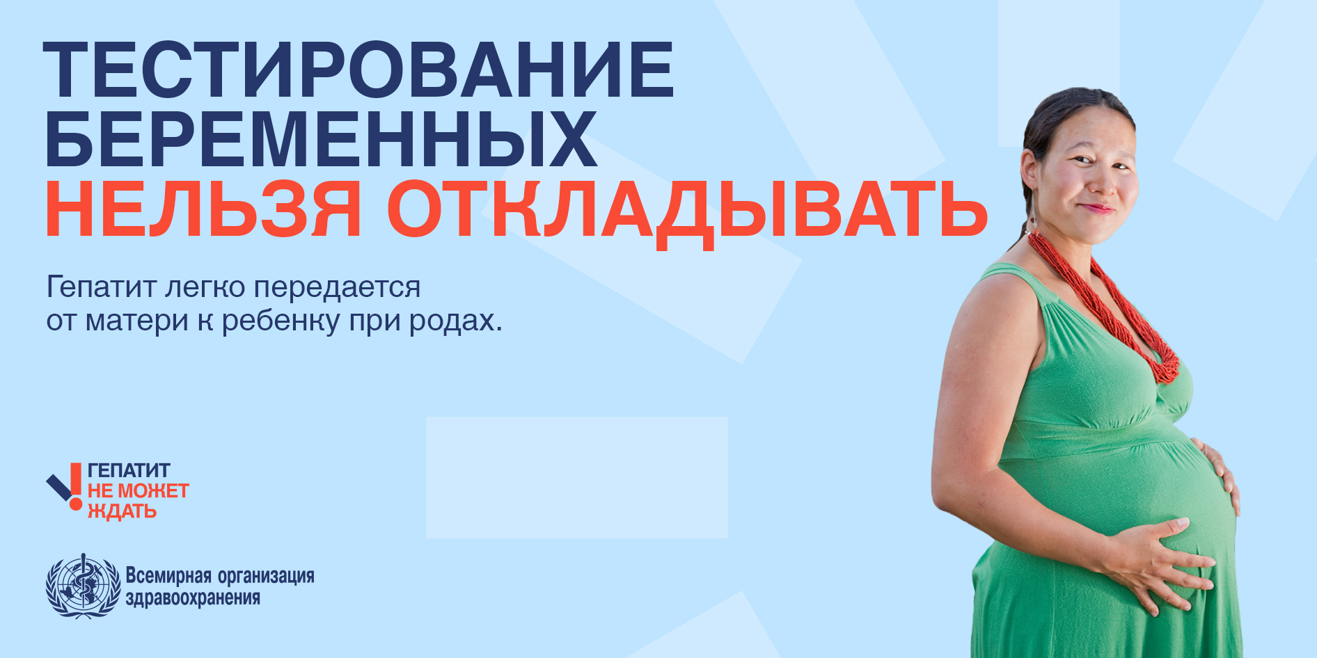 https://www.who.int/images/default-source/who-campaigns/world-hepatitis-day/who-whd-smtiles-ru-3.jpg?sfvrsn=cca5d898_36