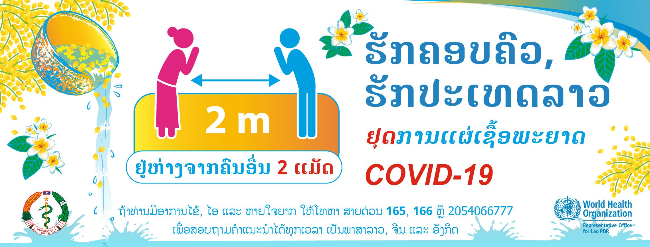 Cov_Banr_820x312px_Safe Pimai-Love you family love Laos_LAO_10apr2020