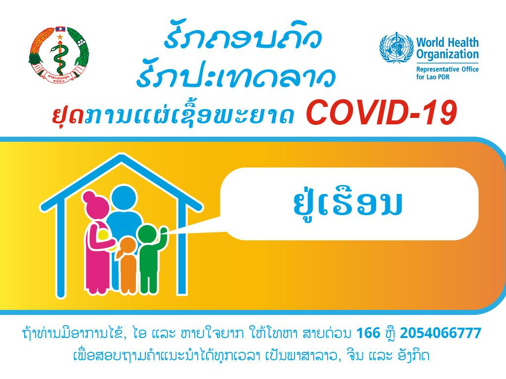 COVID_Billboard 1024x768_Love you family-stay home_LAO_01apr2020